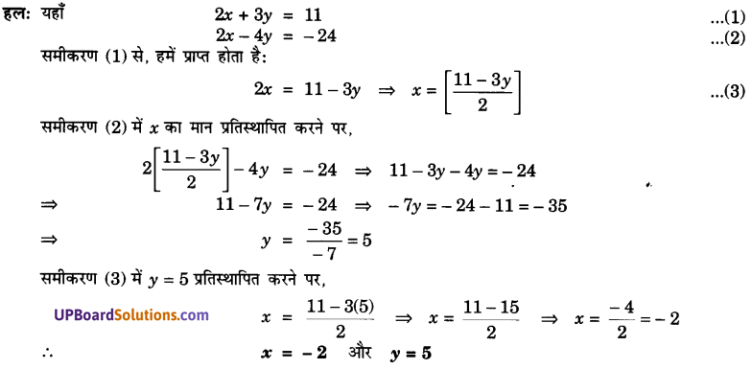 UP Board Solutions for Class 10 Maths Chapter 3 Pairs of Linear Equations in Two Variables img 30