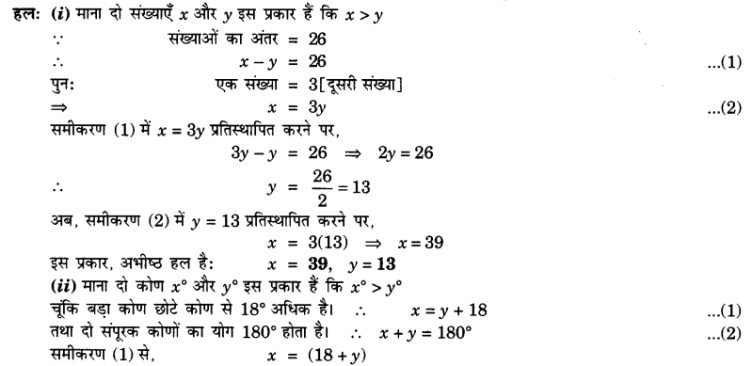 UP Board Solutions for Class 10 Maths Chapter 3 Pairs of Linear Equations in Two Variables img 32
