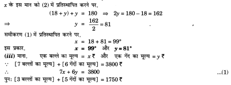 UP Board Solutions for Class 10 Maths Chapter 3 Pairs of Linear Equations in Two Variables img 33