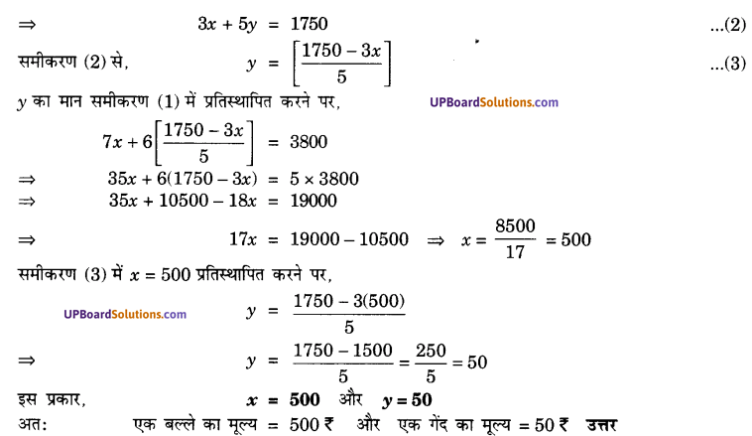 UP Board Solutions for Class 10 Maths Chapter 3 Pairs of Linear Equations in Two Variables img 34