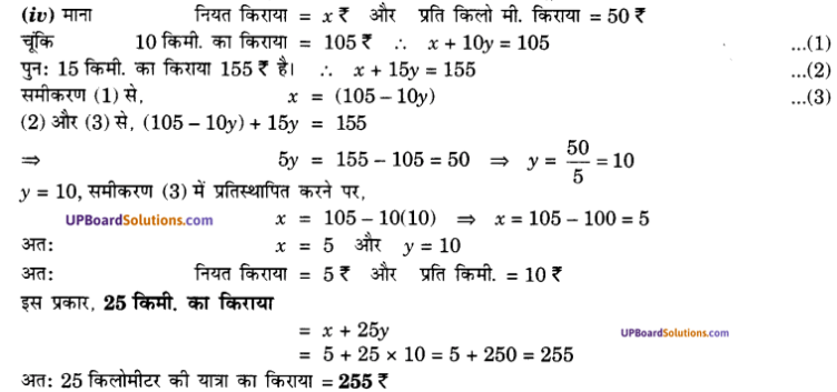 UP Board Solutions for Class 10 Maths Chapter 3 Pairs of Linear Equations in Two Variables img 35
