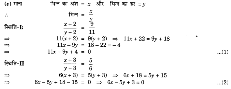 UP Board Solutions for Class 10 Maths Chapter 3 Pairs of Linear Equations in Two Variables img 36
