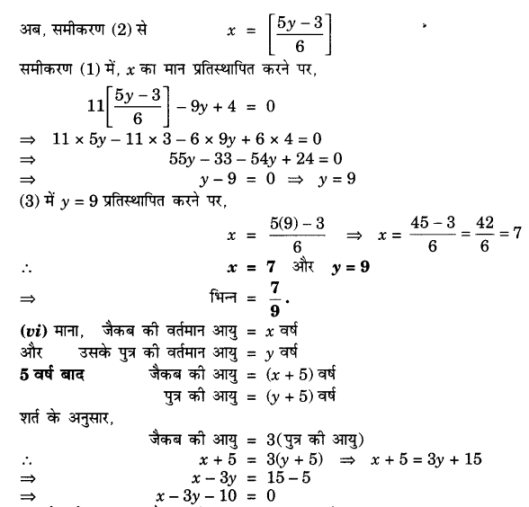 UP Board Solutions for Class 10 Maths Chapter 3 Pairs of Linear Equations in Two Variables img 37