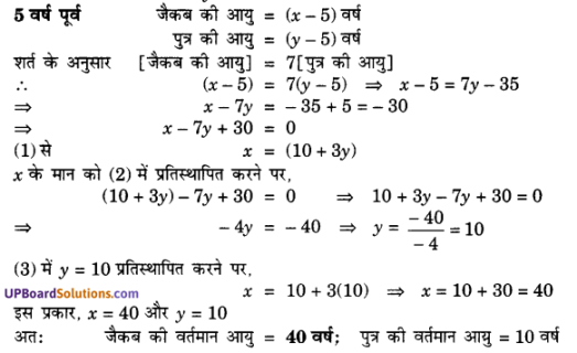 UP Board Solutions for Class 10 Maths Chapter 3 Pairs of Linear Equations in Two Variables img 38
