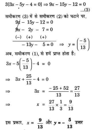 UP Board Solutions for Class 10 Maths Chapter 3 Pairs of Linear Equations in Two Variables img 41