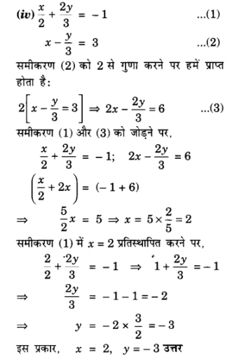 UP Board Solutions for Class 10 Maths Chapter 3 Pairs of Linear Equations in Two Variables img 42