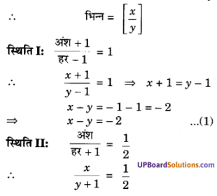 UP Board Solutions for Class 10 Maths Chapter 3 Pairs of Linear Equations in Two Variables img 43