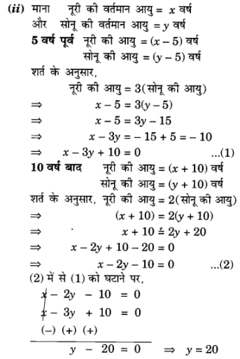 UP Board Solutions for Class 10 Maths Chapter 3 Pairs of Linear Equations in Two Variables img 45