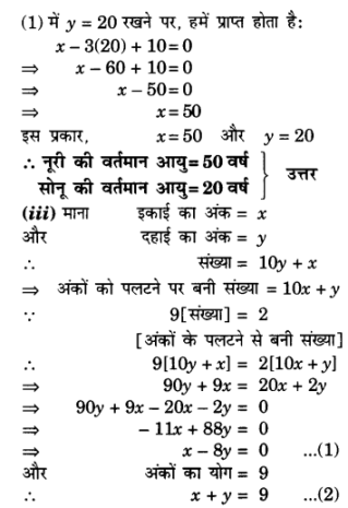 UP Board Solutions for Class 10 Maths Chapter 3 Pairs of Linear Equations in Two Variables img 46