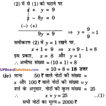 UP Board Solutions for Class 10 Maths Chapter 3 Pairs of Linear Equations in Two Variables img 47