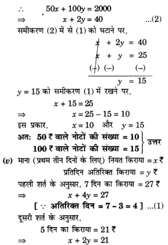 UP Board Solutions for Class 10 Maths Chapter 3 Pairs of Linear Equations in Two Variables img 48
