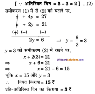 UP Board Solutions for Class 10 Maths Chapter 3 Pairs of Linear Equations in Two Variables img 49