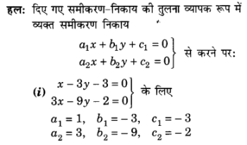 UP Board Solutions for Class 10 Maths Chapter 3 Pairs of Linear Equations in Two Variables img 50
