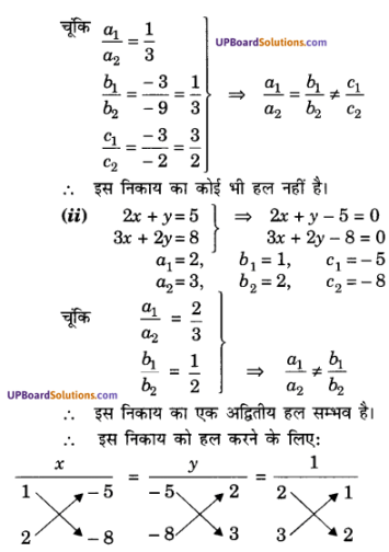 UP Board Solutions for Class 10 Maths Chapter 3 Pairs of Linear Equations in Two Variables img 51