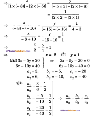 UP Board Solutions for Class 10 Maths Chapter 3 Pairs of Linear Equations in Two Variables img 52