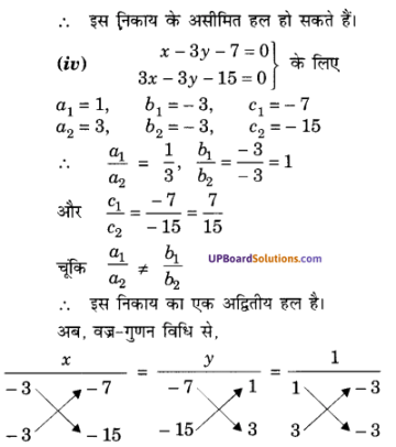 UP Board Solutions for Class 10 Maths Chapter 3 Pairs of Linear Equations in Two Variables img 53