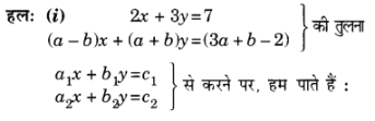 UP Board Solutions for Class 10 Maths Chapter 3 Pairs of Linear Equations in Two Variables img 55