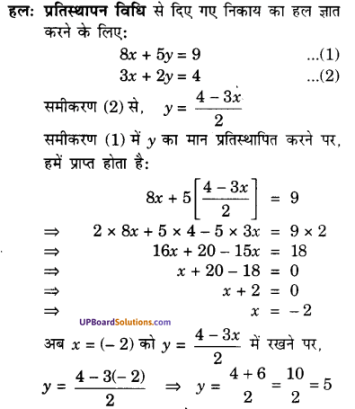 UP Board Solutions for Class 10 Maths Chapter 3 Pairs of Linear Equations in Two Variables img 59