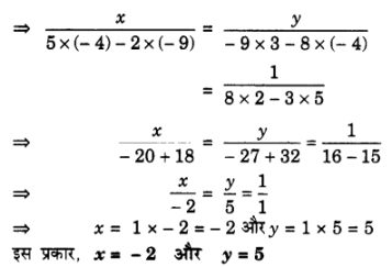 UP Board Solutions for Class 10 Maths Chapter 3 Pairs of Linear Equations in Two Variables img 61