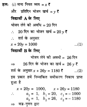 UP Board Solutions for Class 10 Maths Chapter 3 Pairs of Linear Equations in Two Variables img 62
