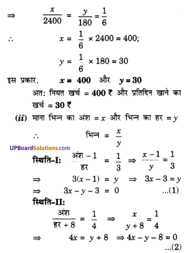 UP Board Solutions for Class 10 Maths Chapter 3 Pairs of Linear Equations in Two Variables img 64