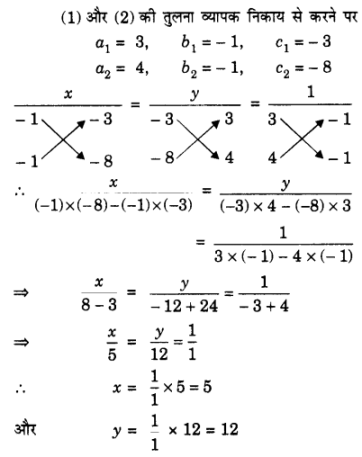 UP Board Solutions for Class 10 Maths Chapter 3 Pairs of Linear Equations in Two Variables img 65