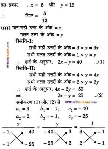 UP Board Solutions for Class 10 Maths Chapter 3 Pairs of Linear Equations in Two Variables img 66