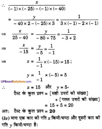 UP Board Solutions for Class 10 Maths Chapter 3 Pairs of Linear Equations in Two Variables img 67