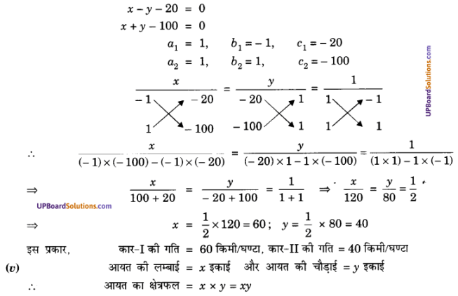 UP Board Solutions for Class 10 Maths Chapter 3 Pairs of Linear Equations in Two Variables img 69