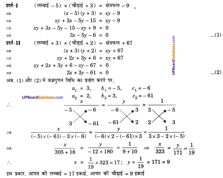 UP Board Solutions for Class 10 Maths Chapter 3 Pairs of Linear Equations in Two Variables img 70