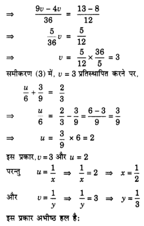UP Board Solutions for Class 10 Maths Chapter 3 Pairs of Linear Equations in Two Variables img 73