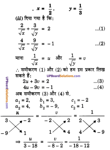 UP Board Solutions for Class 10 Maths Chapter 3 Pairs of Linear Equations in Two Variables img 74
