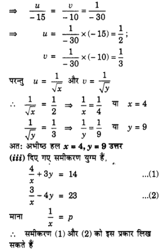 UP Board Solutions for Class 10 Maths Chapter 3 Pairs of Linear Equations in Two Variables img 75