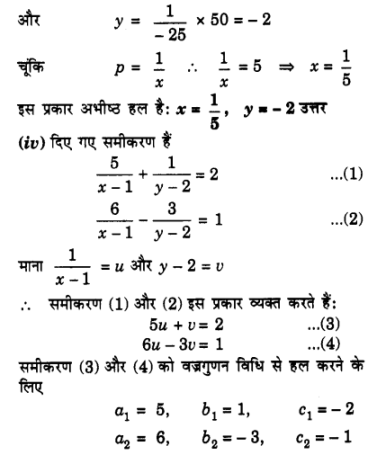 UP Board Solutions for Class 10 Maths Chapter 3 Pairs of Linear Equations in Two Variables img 77