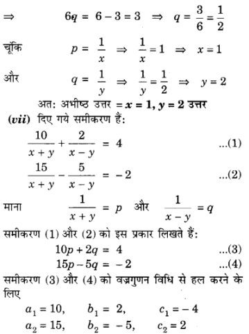 UP Board Solutions for Class 10 Maths Chapter 3 Pairs of Linear Equations in Two Variables img 82
