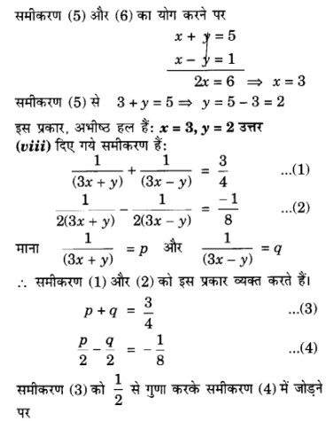 UP Board Solutions for Class 10 Maths Chapter 3 Pairs of Linear Equations in Two Variables img 84