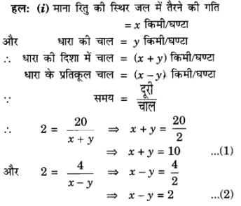 UP Board Solutions for Class 10 Maths Chapter 3 Pairs of Linear Equations in Two Variables img 87