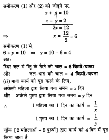 UP Board Solutions for Class 10 Maths Chapter 3 Pairs of Linear Equations in Two Variables img 88