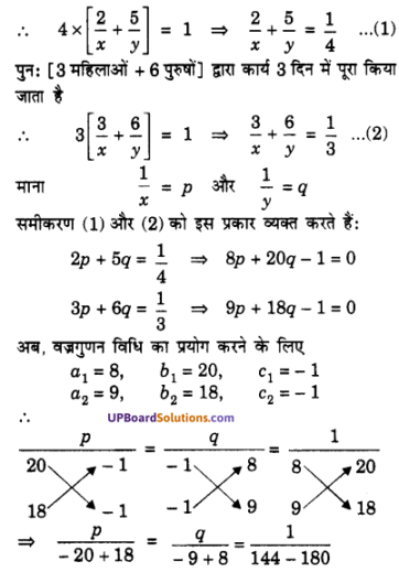 UP Board Solutions for Class 10 Maths Chapter 3 Pairs of Linear Equations in Two Variables img 89
