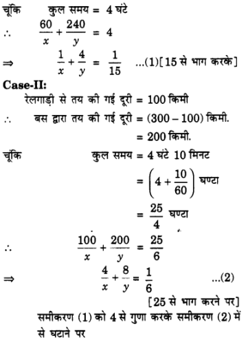 UP Board Solutions for Class 10 Maths Chapter 3 Pairs of Linear Equations in Two Variables img 91