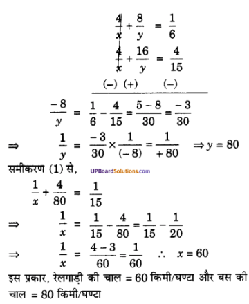 UP Board Solutions for Class 10 Maths Chapter 3 Pairs of Linear Equations in Two Variables img 92