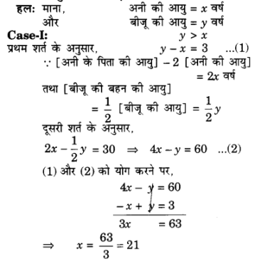 UP Board Solutions for Class 10 Maths Chapter 3 Pairs of Linear Equations in Two Variables img 93