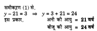UP Board Solutions for Class 10 Maths Chapter 3 Pairs of Linear Equations in Two Variables img 94