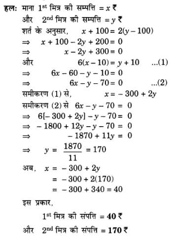 UP Board Solutions for Class 10 Maths Chapter 3 Pairs of Linear Equations in Two Variables img 95