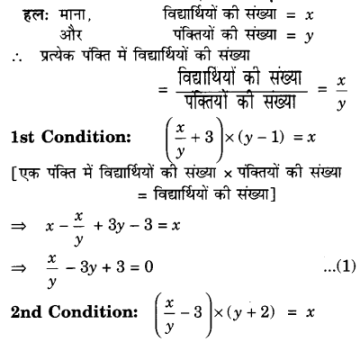 UP Board Solutions for Class 10 Maths Chapter 3 Pairs of Linear Equations in Two Variables img 98