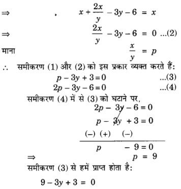 UP Board Solutions for Class 10 Maths Chapter 3 Pairs of Linear Equations in Two Variables img 99