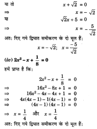 UP Board Solutions for Class 10 Maths Chapter 4 Quadratic Equations img 10