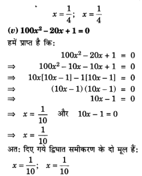 UP Board Solutions for Class 10 Maths Chapter 4 Quadratic Equations img 11