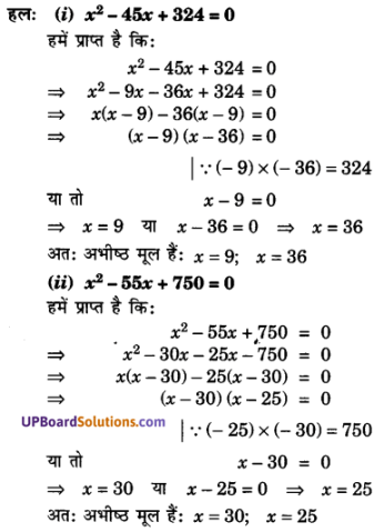 UP Board Solutions for Class 10 Maths Chapter 4 Quadratic Equations img 12