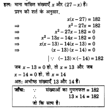 UP Board Solutions for Class 10 Maths Chapter 4 Quadratic Equations img 13
